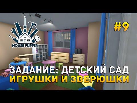 Задание: Детский сад. Игрушки и зверюшки - House Flipper #9