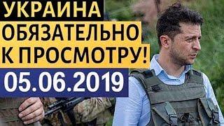 В администрации Зеленского анонсировали саммит Украина-ЕС в Киеве! 05.06.2019
