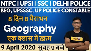 NTPC | UPSI | SSC | DELHI POLICE | BEO, UPSSSC, UP POLICE CONSTABLE | Geography || By Uzair Sir