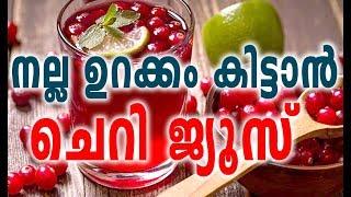 നല്ല ഉറക്കം കിട്ടാൻ ജെറി ജ്യൂസ്... # Health Tips Malayalam # Malayalam Health Tips Video