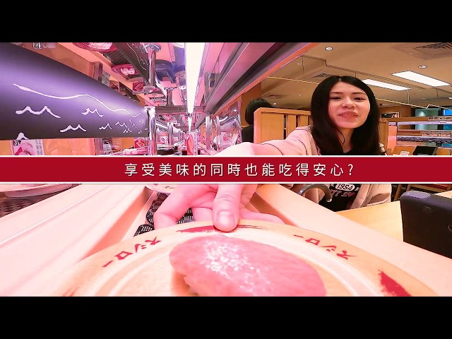 【跨際數位行銷】壽司郎 | 重視衛生,讓您食在安心
