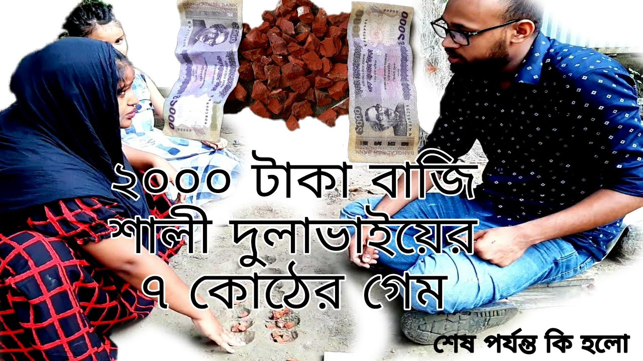 শালী দুলাভাইয়ের ৭ কোঠের গেম ২০০০ টাকা বাজি,শেষ পর্যন্ত কি হলো/puran dhakar vlog mim