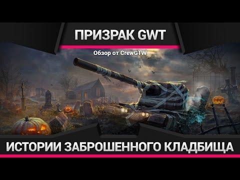 Ground War Tanks - Да ну?