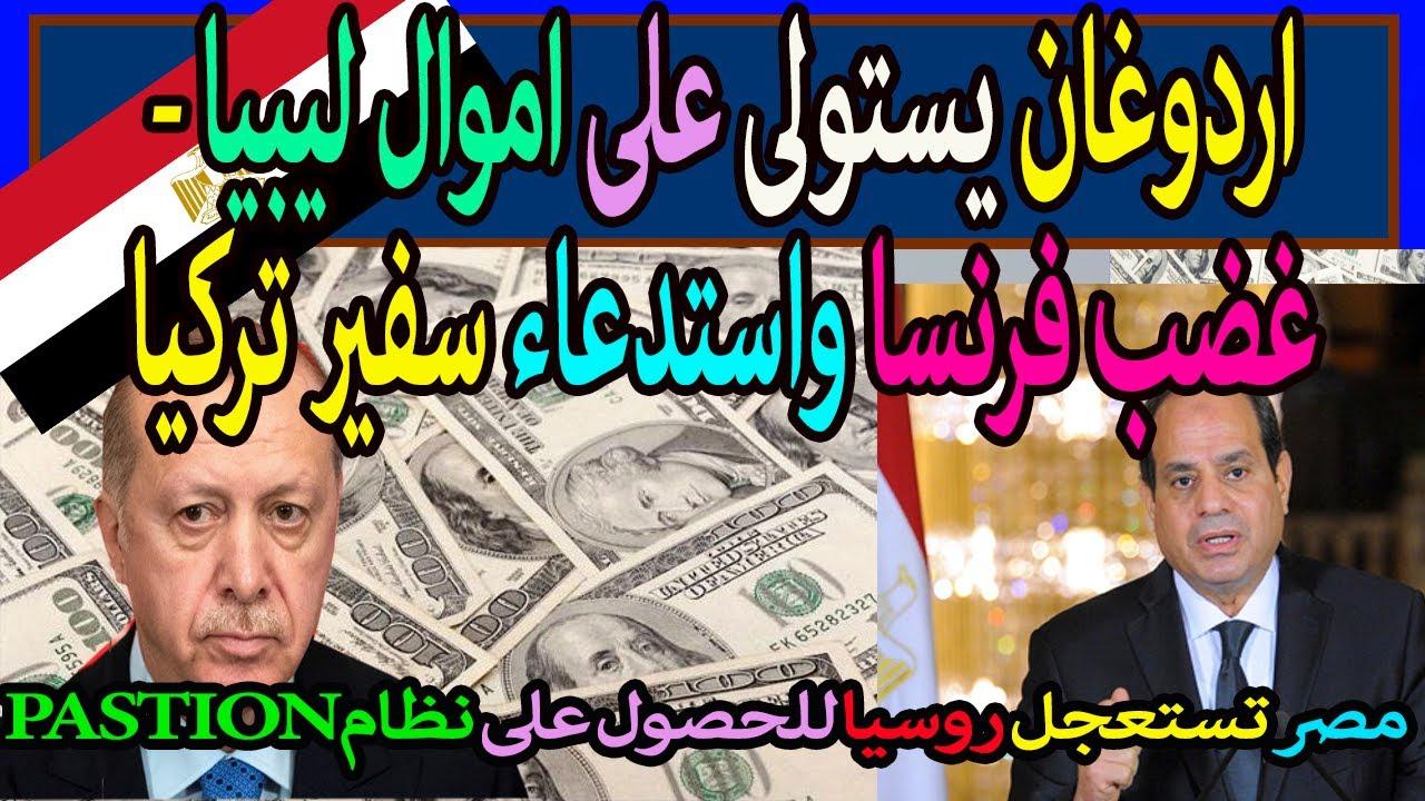 السلام العالمى اموال ليبيا ل اردوغان ودائع mi 35 السعودية سد النهضة فرنسا باستيون تحيا مصر السيسي