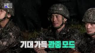 [진짜사나이 300 선공개] 수류탄 투척 평가 후 연이은 불합격 통보