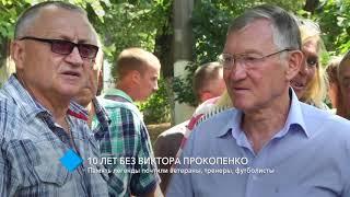 10 лет без Виктора Прокопенко: память легенды почтили ветераны, тренеры, футболисты