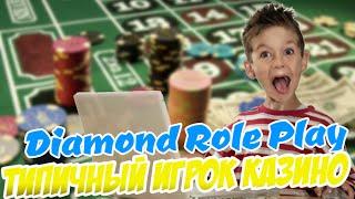 Diamond Role Play | Типичный игрок казино
