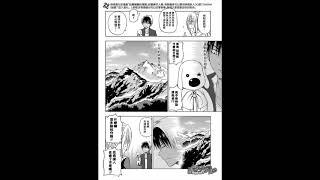 【公式】 饥肠辘辘的玛丽 漫画  CH 12 thumbnail