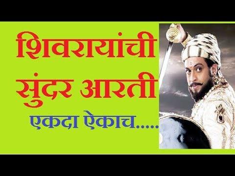 Shivaji Maharaj classic Aarti