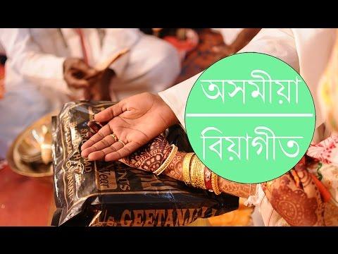 Wedding Music (Assamese) - 2 | অসমীয়া বিয়ানাম - ২ | Assamese Biya Naam