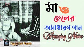Tomari poroshe jibon amar | দূরন্ত ও তার মা | মা ও ছেলের গান ভাইরাল | আসাধারণ গান | Copyright Test