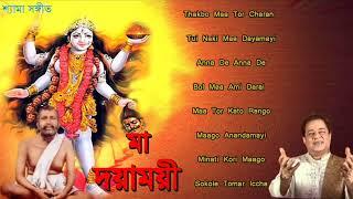 Bengali ShyamaSangeet | Maa Dayamayi | মা দয়াময়ী | Suresh Wadkar | Kali Pujar Gaan
