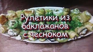 Закуска! Рулетики из Баклажанов с чесноком! Простые Рецепты! / Eggplant rolls with garlic!
