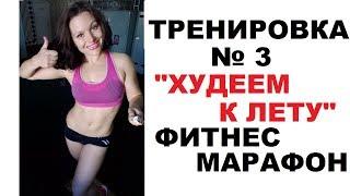 """Тренировка для всего тела № 3. Фитнес марафон """"Худеем к лету"""""""