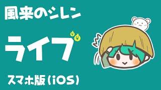 【風来のシレン iOS版】#01 風来のブレスン、やっていきまスン【不思議のダンジョン】