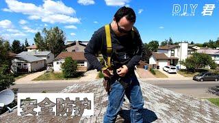 DIY做屋顶系列(四)屋顶安全注意事项和防范措施