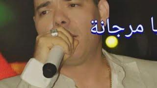 Adil el miloudi - عادل الميلودي- يا مرجانة يا محبوبة گلبي