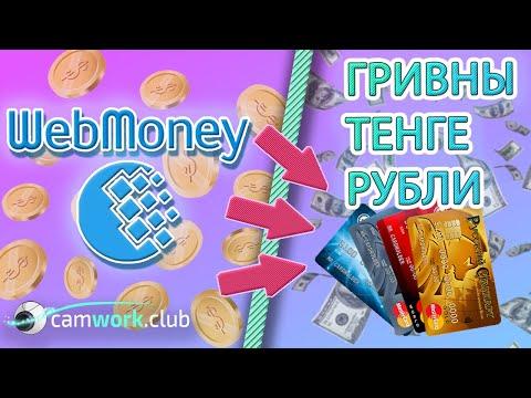Как вывести деньги из системы WebMoney в Украине, Казахстане и России на карты 📹 Всё о вебкаме