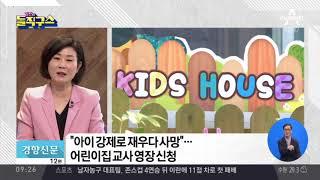 """""""왜 안 자"""" 온몸으로 누른 보육교사…11개월 영아 사망 thumbnail"""