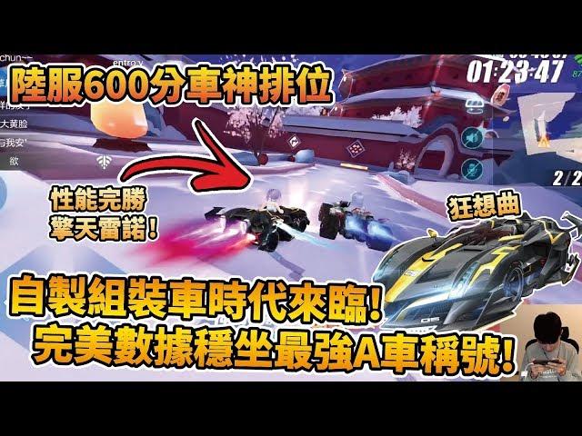 【小草Yue】組裝車的時代來臨!完美數據性能完勝擎天雷諾的最強A車!陸服600分車神排位!【極速領域】