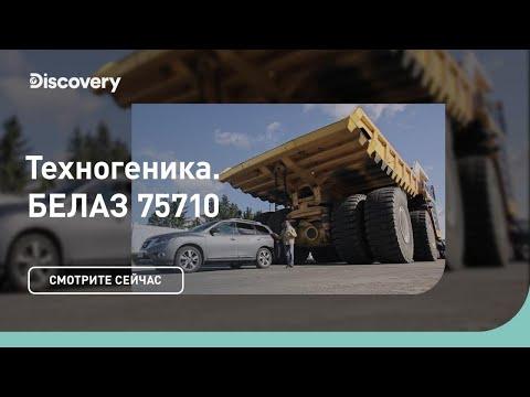 БЕЛАЗ 75710  (самосвал) | Техногеника | Discovery Channel