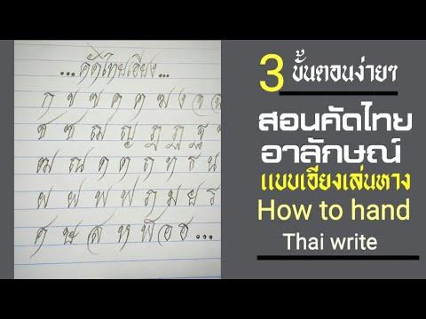 สอนคัดไทยอาลักษณ์แบบเอียง 3ขั้นตอนง่ายๆคุณทำได้ How to hand Thai write