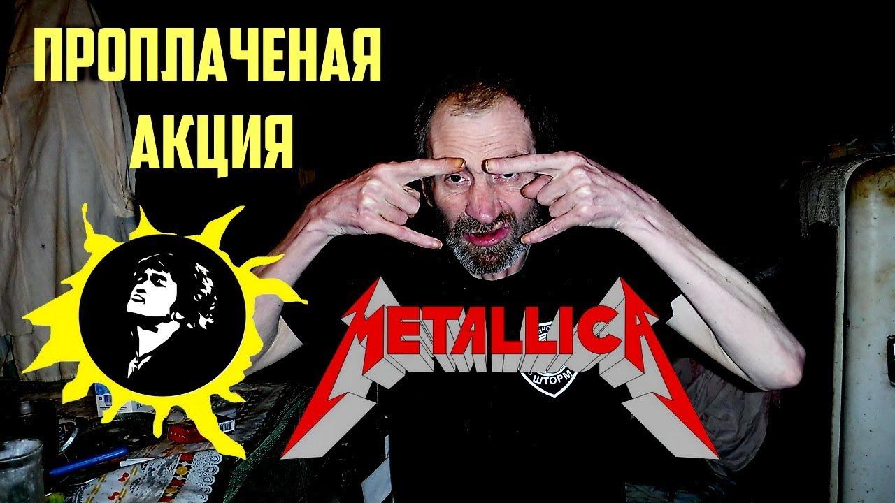 Metallica не должна играть Кино! (Если только от голода помирать будут)