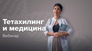 Вебинар «Тетахилинг и медицина»