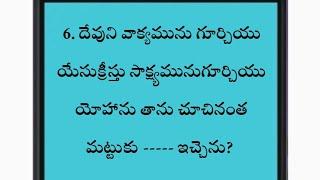 Telugu Bible Quiz #4   Daily bible Quiz In Telugu   #shorts 21 June 2021