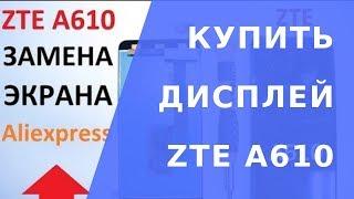 ZTE A610 замена экрана(Часть 2).  ZTE A610 купить дисплей