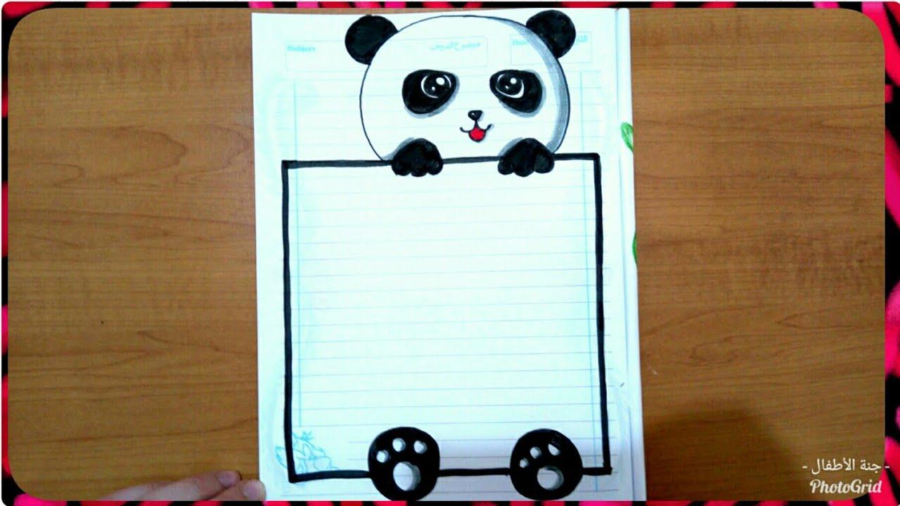 fcc8e35e9d325 رسم الباندا ،تزيين الدفاتر المدرسية من الداخل للبنات والولاد خطوة بخطوة ،  تسطير الكراسة ،تزيين دفاتر