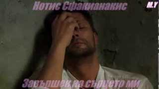 Repeat youtube video Нотис Сфакианакис-3aвършек на сърцето ми