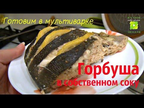 Горбуша в кляре кулинарный рецепт