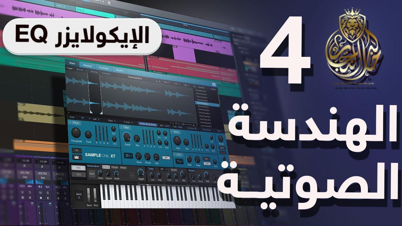 تعلم الهندسة الصوتية | الدرس الرابع | الإيكولايزر EQ | سلسلة دروس مجانية | مع خالد النجار ?
