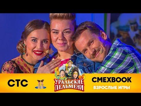 СМЕХBOOK | Взрослые игры | Уральские пельмени