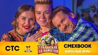 взрослые игры - Уральские Пельмени - Смехбук