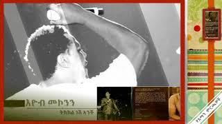 Eyob Mekonnen:ትክክል ነሽ አንች -Tkekekl Nesh Anchi