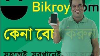 How To Buy Sell Online | Bikroy.com | কিভাবে কেনা বেচা যায় বিক্রয় ডট কম এ