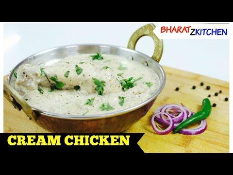 White Chicken Gravy   Restaurant Style Punjabi Creamy Malai Chicken   Cream Chicken Recipe
