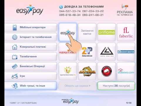 EasyPay - Пополнение кошелька и оплата БЕЗ КОМИССИИ