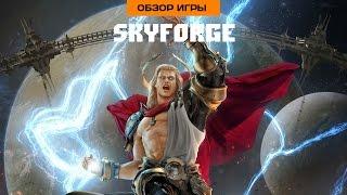 Впечатления от игры Skyforge