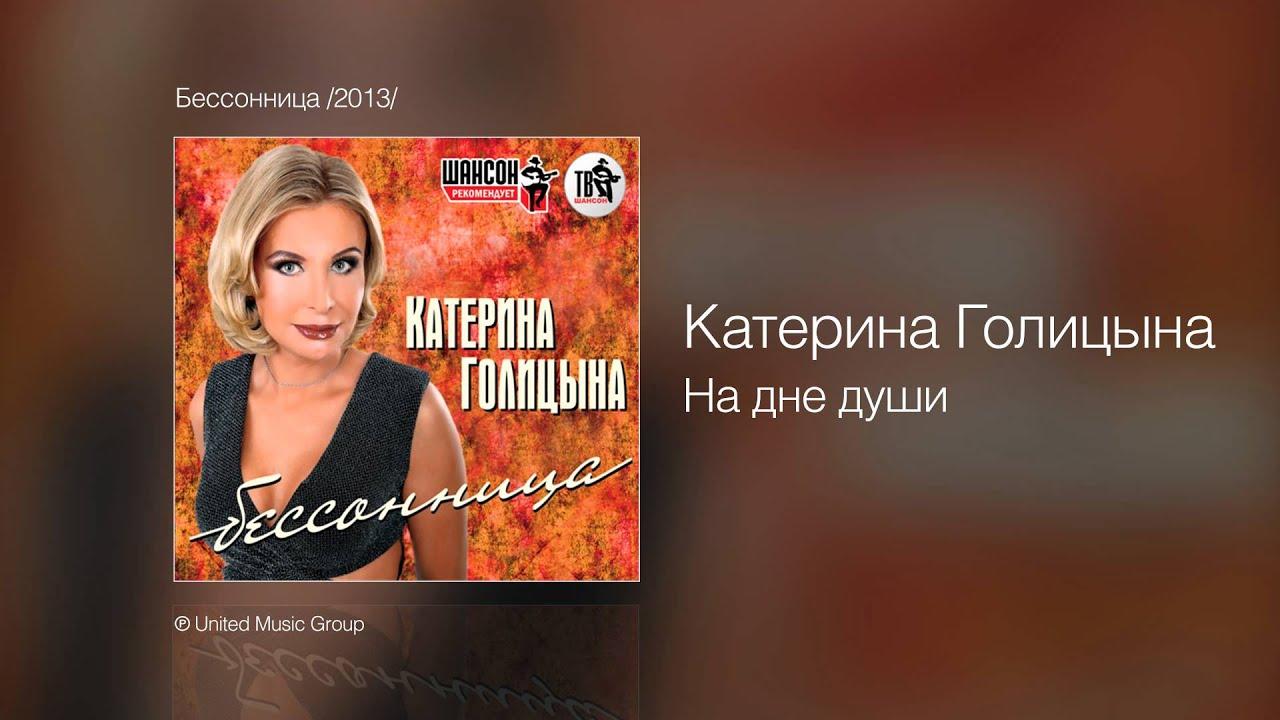 Катерина голицына сезонная любовь скачать бесплатно mp3