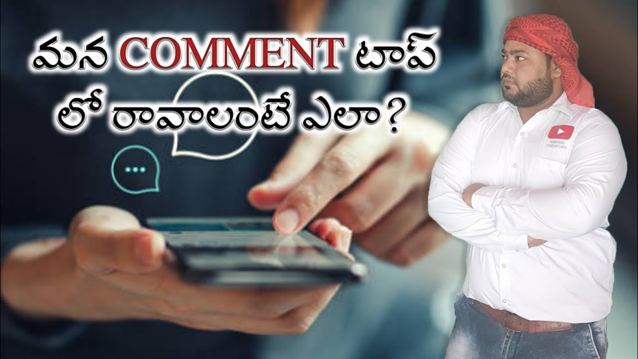 How To Be TOP COMMENT on YouTube Videos (Telugu) || Creators Question Video No.5 || Making Creators