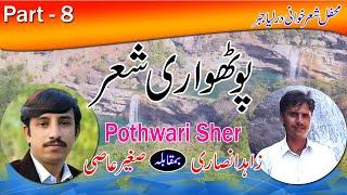 Zahid Insari vs Sagheer Aasi - Pothwari Sher | Darliya Jabar Darbar Part - 8