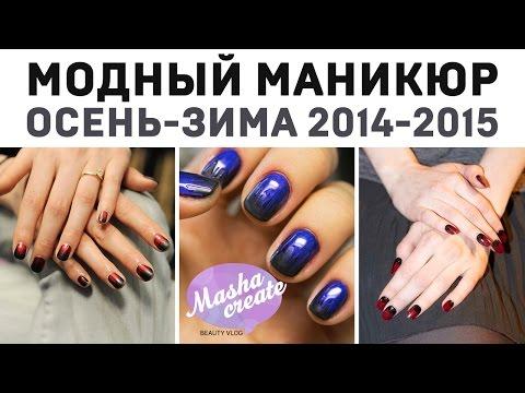 Маникюр 2014-2015. Модные цвета и дизайн ногтей осень-зима 2014-2015.