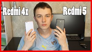 Xiaomi Redmi 4x vs Xiaomi Redmi 5 - ЧТО ЛУЧШЕ?