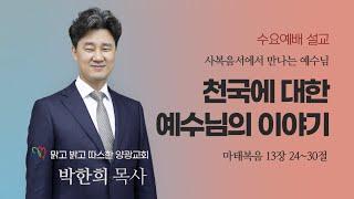 """2021년 2월 17일 양광교회 수요예배 """"천…"""