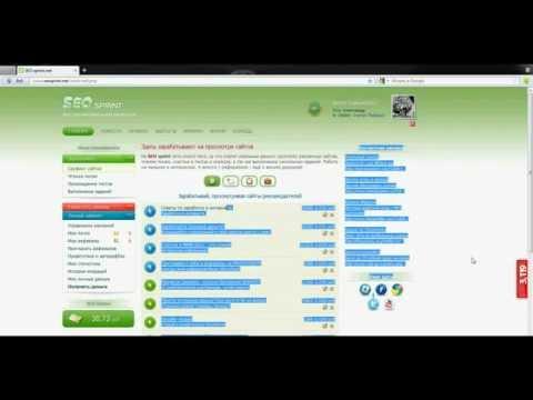 Работа  на SeoSprint, 2$ в день.