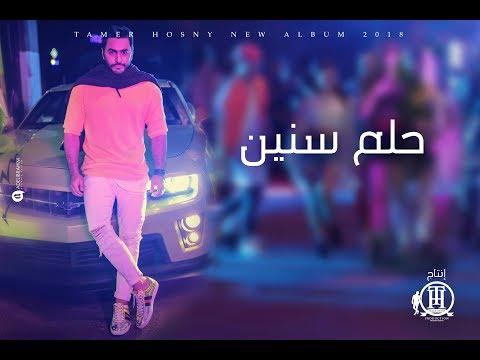 Tamer Hosny -Helm Snen/ تامر حسني - حلم سنين