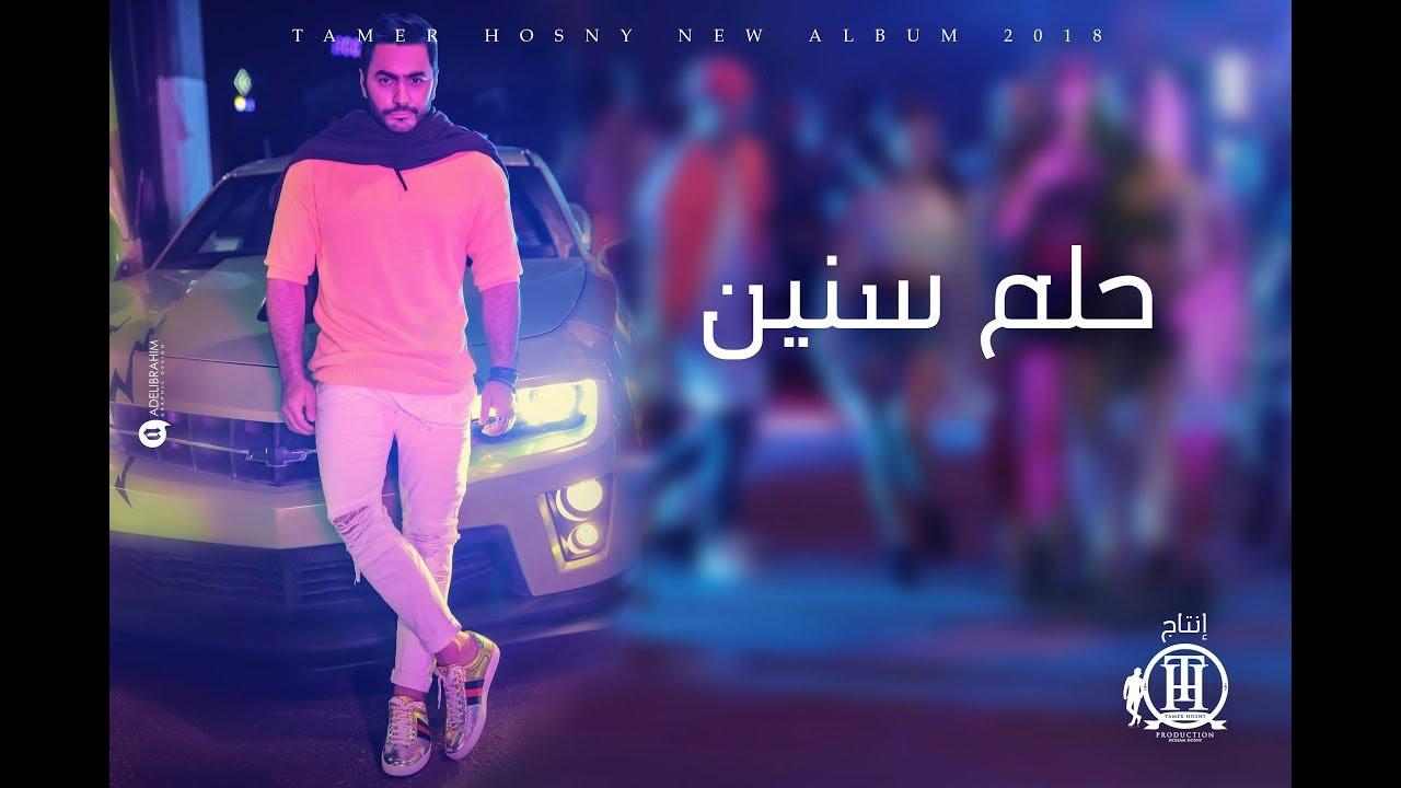Tamer Hosny -  Helm Snen/ تامر حسني - حلم سنين